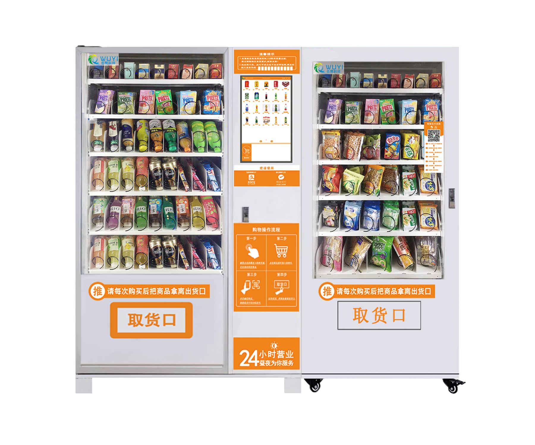 飲料零食售貨機雙櫃